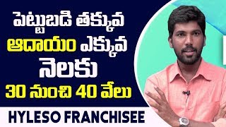 Earn Money 30 - 40K INR Per Monthly | Business Ideas with low investment || SumanTV Money