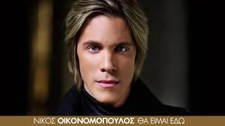 Repeat youtube video Μάτωσα για σένα - Νίκος Οικονομόπουλος (HD 2012 στίχοι)