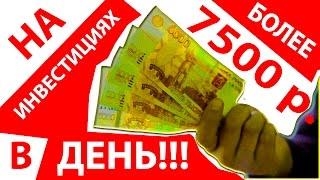 Как заработать на птицах 5000 рублей в день. (БЕЗ НАЧАЛЬНЫХ ВЛОЖЕНИЙ)