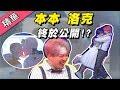 【本本、洛克大熱門CP共舞!螢幕接吻~終於公開!?】綜藝大熱門 精華