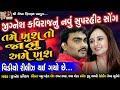 Tame Khush To Janu Ame Khush Video Promo  || Jignesh Kaviraj New Song  || Whatsapp Status Video Download Free