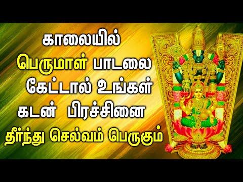 உங்கள்-கடன்-பிரச்னைகளை-பெருமாள்-தீர்ப்பார்-|-lord-perumal-padalgal-|-best-tamil-devotional-songs
