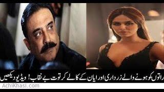Asif zardari and Ayan Ali latest scandal