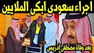 اجراء عاجل من السعودية بعد وفاة اللاعب السعودي مصطفى ادريس يبكي الملايين في العالم العربي