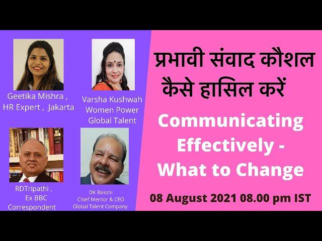 Effective Communication - What to Change कारगर संवाद - सम्प्रेषण के लिए क्या बदलाव करें