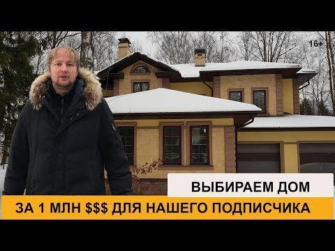 продать дом в подмосковье