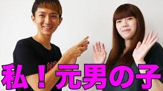 衝撃!告白!実は・・・私元男の子なんです!!! 西原さつき 検索動画 25