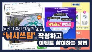 낚시터 쓰레기담기 운동 '낚시쓰담' 작성하고 이벤트 참…