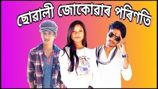 SUWALI JUKUWAR PORINOTI||ASSAMESE NEW VIDEO 2018||ASSAMSE VIDEO