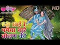 Download Rut Aai Re Papiha | Original Chang Dhamal Rajasthani Holi Songs | Ghunghat Khol De Album MP3 song and Music Video