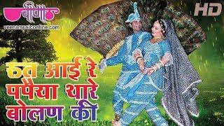 Download Rut Aai Re Papiha | Original Chang Dhamal Rajasthani Holi Songs | Ghunghat Khol De Album MP3 song and Music Video