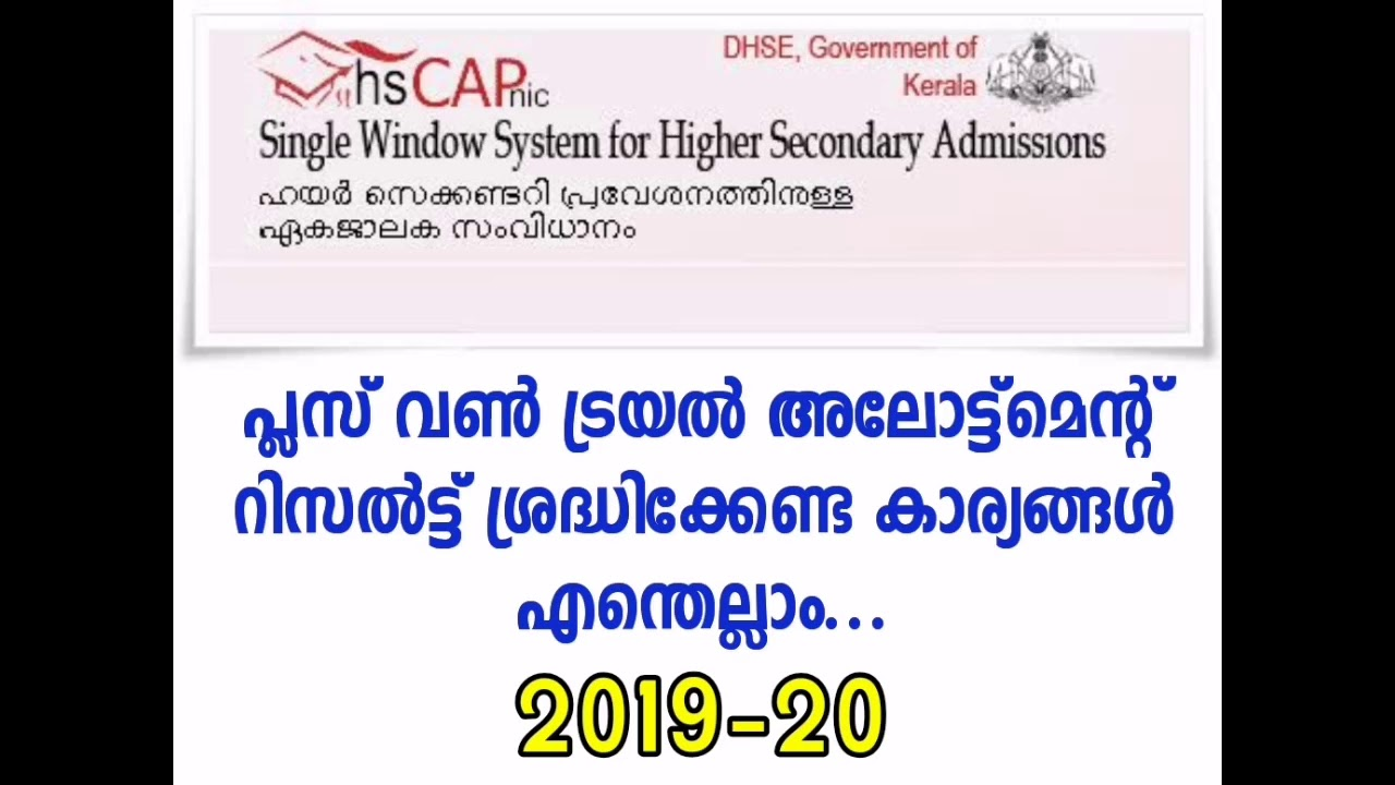 Kerala Plus One Trial Allotment Result 2019