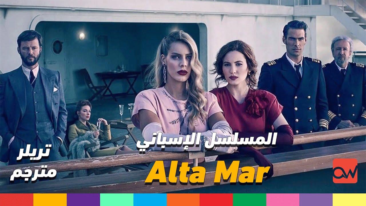 المسلسل الإسباني Alta Mar High Seas الفيديو الإعلاني مترجم Youtube