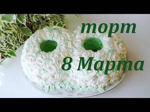 Торт на  8 Марта. Как украсить торт.