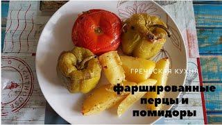 Фаршированные перцы. Фаршированные помидоры. Рецепт приготовления. Греческая кухня. Греция.