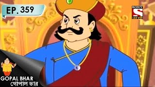 Gopal Bhar (Bangla) - গোপাল ভার (Bengali) - Episode 359 - Kaliyodamon -29th January, 2017