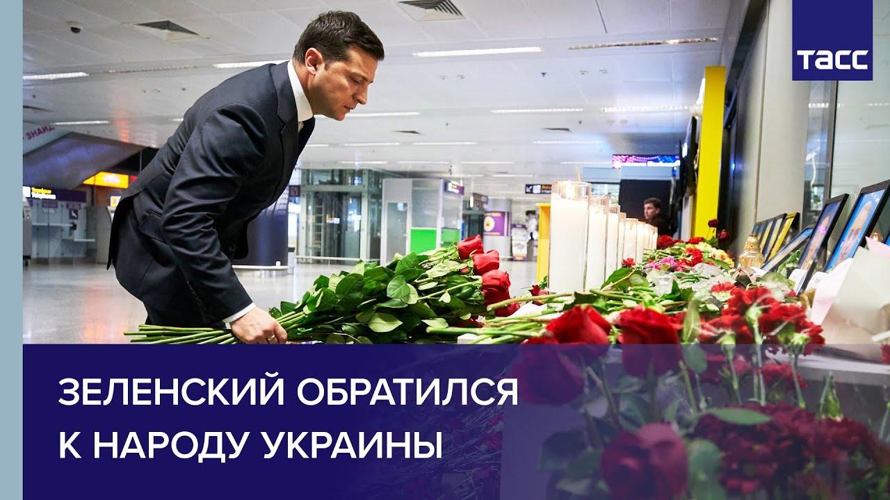 Зеленский обратился к украинцам по поводу авиакатастрофы над Тегераном