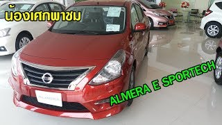 น้องเศกพาชม Nissan Almera E Sportech (ตัวเริ่มต้นของ Sportech)
