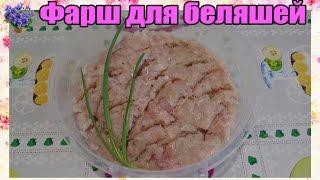 Как приготовить вкусный и сочный фарш из свинины для беляшей видео-рецепт