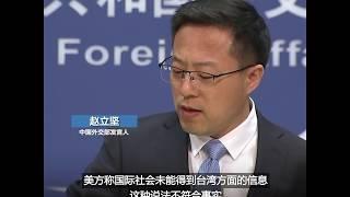 中国外交部回应台湾与世卫组织争议