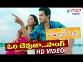 Vinavayya Ramayya Movie Video Songs | Ori Devudaa | Naga Anvesh, Kruthika | Volga Videos
