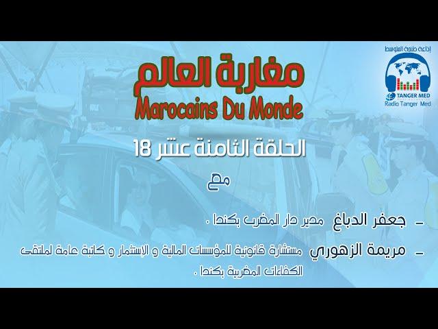 18 -  مغاربة العالم