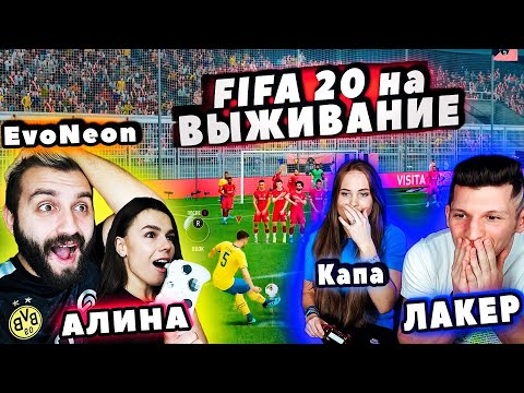FIFA Ft. ЛАКЕР Vs. EVONEON и АЛИНА NaПару | ВЫЖИВАНИЕ на ЖЕСТКИЕ ФИТНЕС-НАКАЗАНИЯ!
