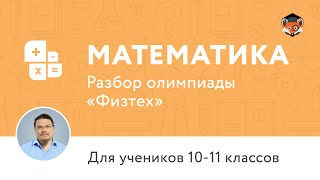 Математика | Подготовка к олимпиаде 2017 | Разбор онлайн-олимпиады