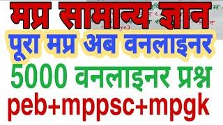 मध्यप्रदेश सामान्य ज्ञान, mpgk, mp 5000 वनलाइनर प्रश्न, mppsc/peb/mponline भाग-3