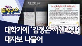 [핫플]대학가에 '김정은 서신' 형태 대자보 나붙어 | 김진의 돌직구쇼