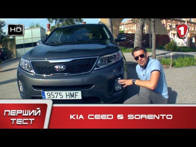 """Kia Ceed & Sorento. """"Первый тест"""". (УКР)"""