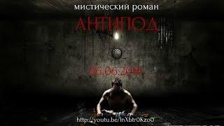 """Трейлер Hd """"АНТИПОД"""" (психологический роман/ужасы)"""
