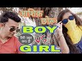 Ashiq छोरू - BOY vs GIRL / Pahadi funny video /Himachali comedy / DB Dhooru Vines