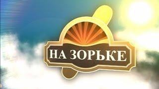 НА ЗОРЬКЕ. СУГОЯК-2. Карась