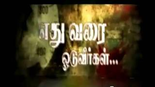 Yudham Sei Tamil Movie Trailer
