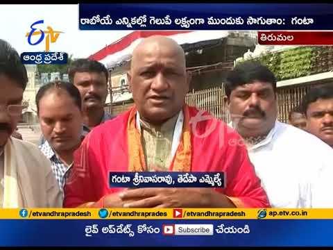 MLA Ganta Srinivasa Rao Visit Tirumala