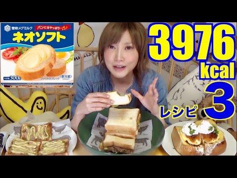 """【MUKBANG】 Using Neopan-Recipe To make """"Iwate, Gunma & Kanagawa"""" Prefecture's dishes, 2 Loaf 3976Kcal"""