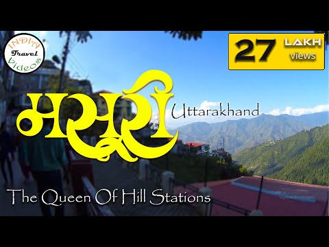 Mussoorie Hill Station, Uttarakhand  मसूरी हिल स्टेशन  by Arvind Chavan || India Travel Videos