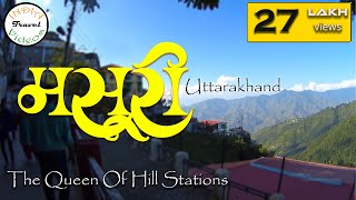 मसूरी हिल स्टेशन Mussoorie Hill Station, Uttarakhand    by Arvind Chavan    India Travel Videos