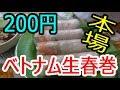 本場のベトナム生春巻きを食べてみた!お値段は4本200円!