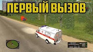 GTA : Криминальная Россия (по сети) #10 - МЕДИК, ПЕРВЫЙ ВЫЗОВ ! (AMAZING-RP)