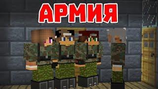 АРМИЯ - Приколы Майнкрафт машинима