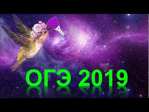 Демо-вариант ОГЭ 2019 (часть 2)