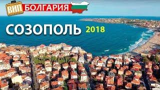 Созополь, Болгария. Обзор, пляжи, отели, Старый город, цены, шопинг, ночная жизнь, эвакуатор 2019