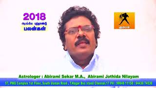 2018 - New Year Predictions Kumbha by Astrologer Abirami Sekar M.A -T Nagar  ,Chennai: 9994811158