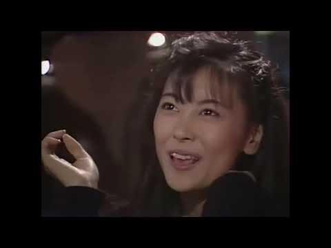 [中山美穂] 君の瞳に恋してる 第3話「今夜エッチしたい」[月9]菊池桃子 前田耕陽 大鶴義丹