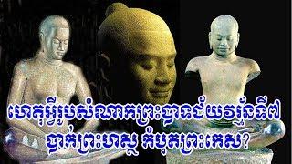 ហេតុអ្វីព្រះបាទជ័យវរ្ម័នទី៧, បាក់ព្រះហស្ថកំបុតព្រះកេស?, Why Jayavarman VII, broken Hand and Head?