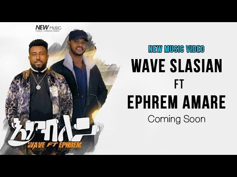 ela tv - Wave Slassian FT Ephrem Amare - Embiley - New Ethiopian Music 2019 - Coming Soon
