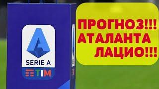 ПРОГНОЗ Аталанта Лацио 24.06.2020 Прогнозы на спорт Серия А