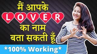 मैं आपके लवर का नाम बता सकती हूँ | I will Guess your Lover Name | Valentine Day Special | Rapid Mind